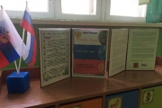 «День государственного флага Российской Федерации» в ДОУ